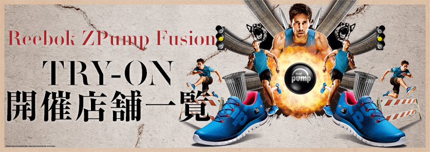 Reebok ZpumpFusion,TRY-ON開催店舗一覧